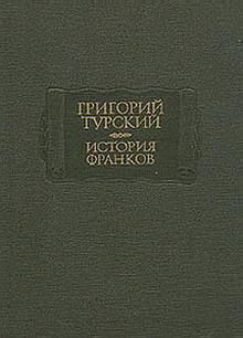 Григорий Турский. История франков