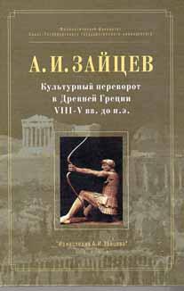 А.И. Зайцев. Культурный переворот в Древней Греции
