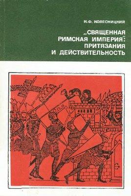 Н.Ф. Колесницкий. «Священная Римская Империя»: притязания и действительность