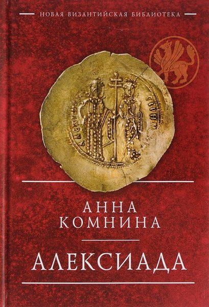 Анна Комнина. Алексиада