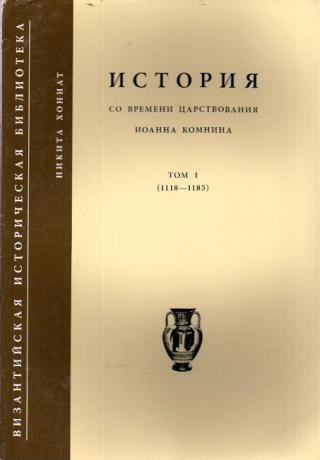 Никита Хониат. История