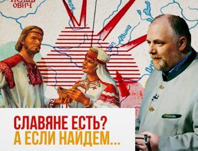 Курс русской истории. Лекция I. Происхождение славян