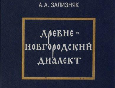 А.А. Зализняк. Древненовгородский диалект