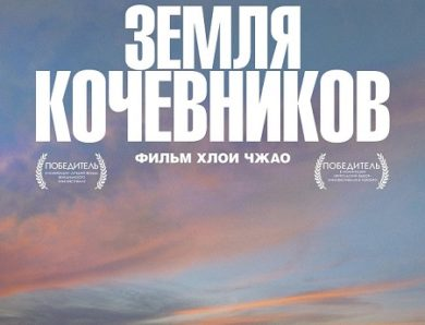 Земля кочевников (2020)