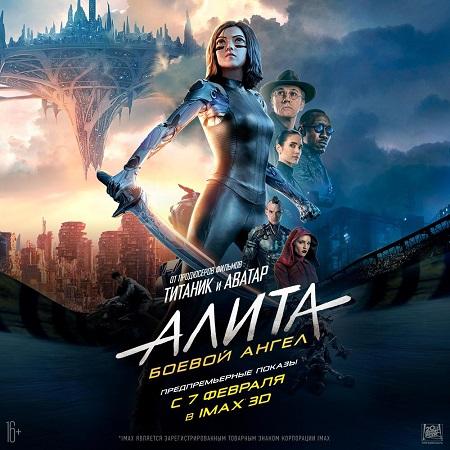 Алита (2019)