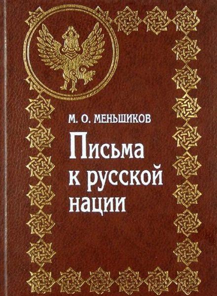 Михаил Меньшиков. Письма к русской нации