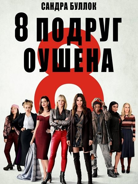 8 подруг Оушена (2018)